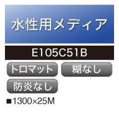 水性用 クロス トロマット 糊なし E105C51B