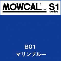 モウカルS1 B01 マリンブルー
