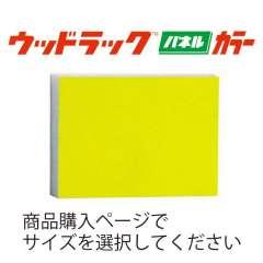 ウッドラック カラー C 黄