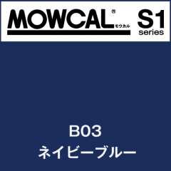 モウカルS1 B03 ネイビーブルー