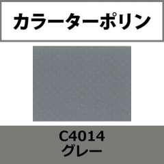 カラーターポリン APC400-F グレー APC4014