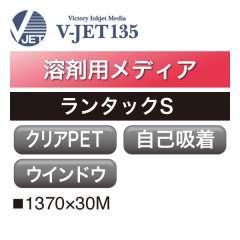 溶剤用 V-JET135 短期 クリアPET グロス 自己吸着 ランタックS