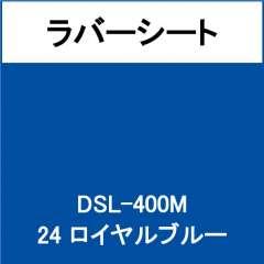 ラバーシート 撥水生地用 DSL-400M ロイヤルブルー 艶なし