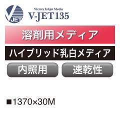 溶剤用 V-JET135 ハイブリッド乳白メディア