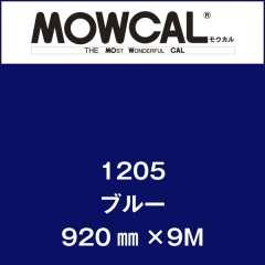 モウカル 反射シート 1205 ブルー