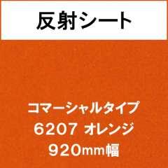 反射シート コマーシャルタイプ 6207 オレンジ