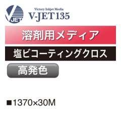 溶剤用 V-JET135 塩ビコーティングクロス