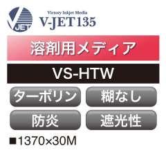 溶剤用 V-JET135 遮光ターポリン 防炎 VS-HTW