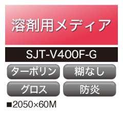 溶剤用 アドマックス ターポリン 光沢 SJT-V400F-G