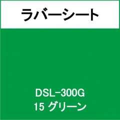 ラバーシート DSL-300G グリーン 艶あり