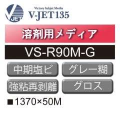 溶剤用 中期 塩ビ グロス 強粘 再剥離 グレー糊 VS-R90M-G