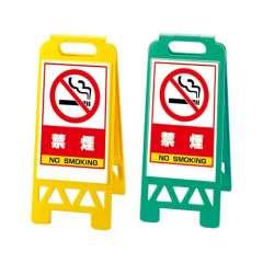 フロアユニスタンド 「禁煙」