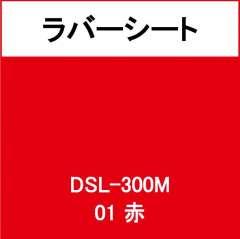 ラバーシート DSL-300M 赤 艶なし