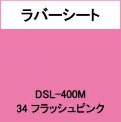ラバーシート 撥水生地用 DSL-400M フラッシュピンク 艶なし