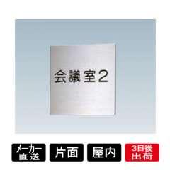 室名札 OS-57203-SH