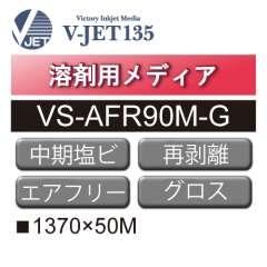 溶剤用 中期 塩ビ グロス 強粘 再剥離 エアフリー グレー糊 VS-AFR90M-G