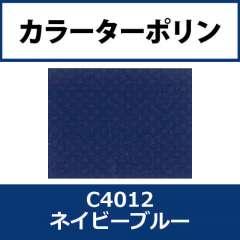 カラーターポリン APC400-F ネイビーブルー APC4012
