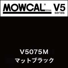 モウカルV5 V5075M マットブラック 透明糊