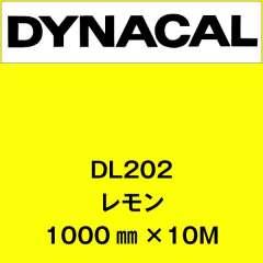 ダイナカルルミノ DL202 レモン