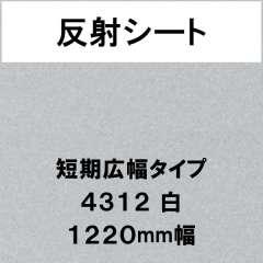 反射シート 短期広幅タイプ 4312 白