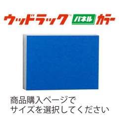 ウッドラック カラー C ブルー