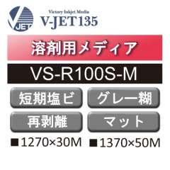 溶剤用 V-JET135 短期 塩ビ マット 強粘 再剥離 グレー糊 VS-R100S-M