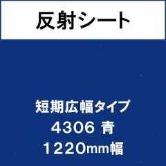 反射シート 短期広幅タイプ 4306 青