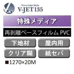 下地材 V-JET135 再剥離ベースフィルムPVC 透明 強粘着 透明糊
