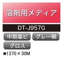 溶剤用 ダイナカルメディア 塩ビ グロス グレー糊 DT-J957G