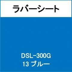 ラバーシート DSL-300G ブルー 艶あり