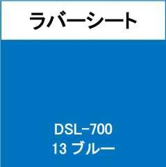 ラバーシート インクシート DSL-700 ブルー