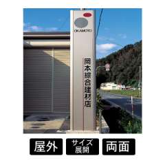 屋外タワーサイン インフォメックス Cタイプ