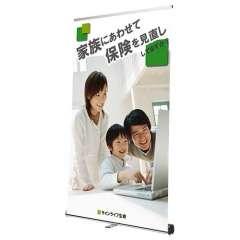 ロールアップバナー i-LooK120(アイルックW1200)