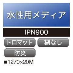 水性用 防炎クロス 糊なし IPN900