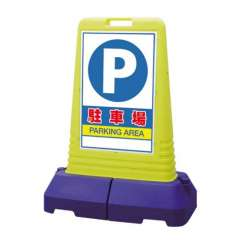 サインキューブ トール 「駐車場」