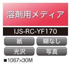 溶剤用 ハートソルメディア光沢 糊なし IJS-RC-YF170