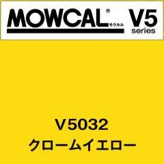 モウカルV5 V5032 クロームイエロー