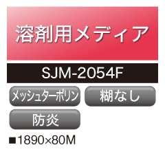 溶剤用 アドマックス メッシュターポリン  SJM-2054F