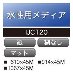 水性用 IJC 120 糊なし