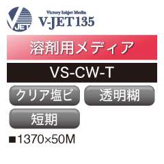 溶剤用 V-JET135 塩ビ クリア 透明糊 VS-CW-T
