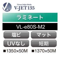 ラミネート V-JET135 塩ビ マット UVカットなし VL-e80S-M2