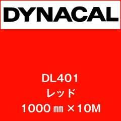 ダイナカルルミノ DL401 レッド