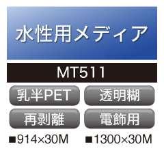 水性用 PET 透明糊 MT511