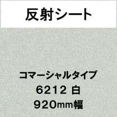 反射シート コマーシャルタイプ 6212 白