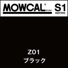 モウカルS1 Z01 ブラック