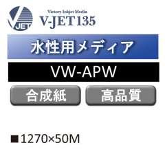 水性用 V-JET135 PP合成紙 VW-APW