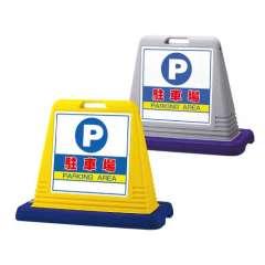 サインキューブ 「駐車場」
