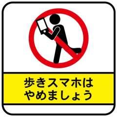 「歩きスマホ禁止」禁止看板