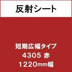 反射シート 短期広幅タイプ 4305 赤