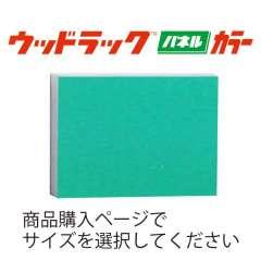 ウッドラック カラー C パステルグリーン